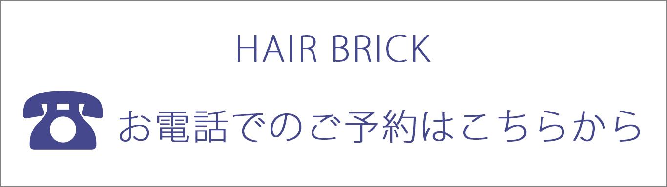HAIR BRICK お電話でのご予約はこちらから