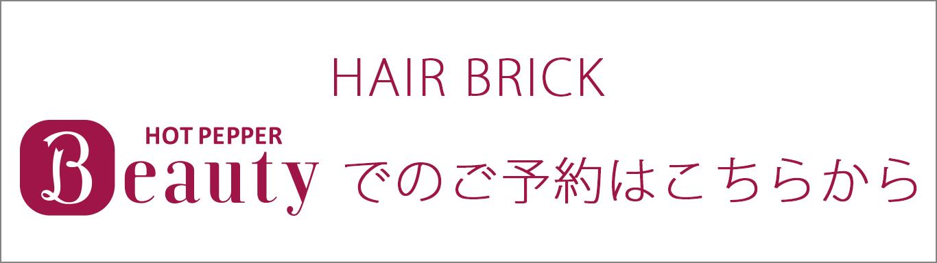 HAIR BRICKホットペッパービューティーでのご予約はこちらから