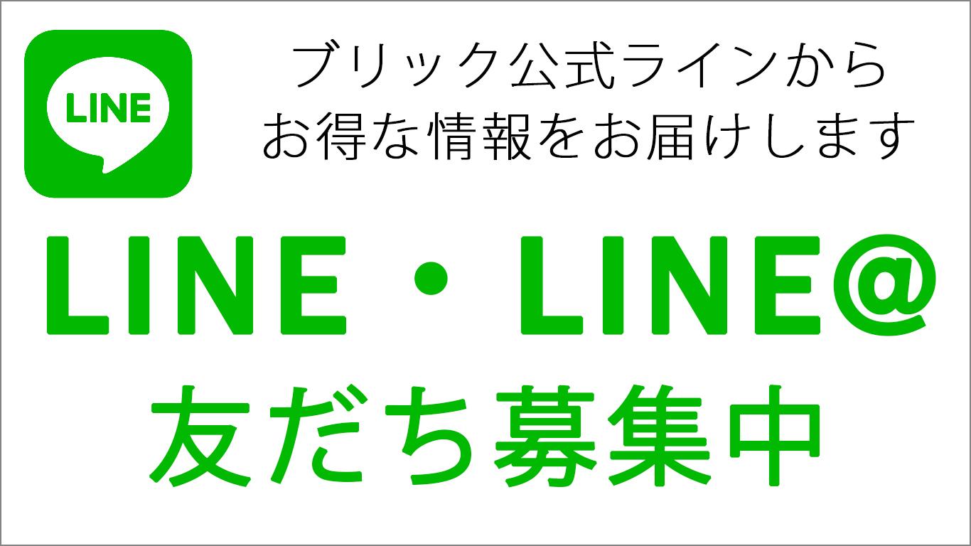 ブリック公式ラインからお得な情報をお届けします。LINE・LINE@友達募集中